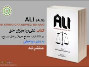 "Ali (a.s.); the Scale of the Truth"" published in Swahili"