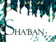 La Munayat Shabaniah: Una letanía muy recomendable en el mes Sha'ban (Parte 1)