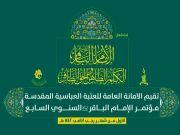 'Imam Baqir (A.S)' international festival planned in Iraq