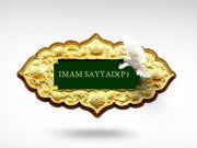 """Aniversario del Martirio de Imam as-Sayyad (P)"""""""