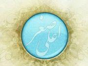 Nacimiento del hijo menor del Imam Husain (A.S), Alí Asqar (A.S)
