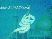Aniversario del Martirio del Imam Hadi (P)