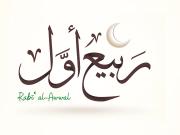 El mes de Rabi' al-Awwal