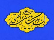 صلح امام حسن مجتبی علیه السلام و احیاء دین