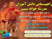 اعتراض به حمله به مدارس هزاره جات افغانستان در کمپ پناهجویان ریتسونا، یونان