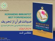 """Protecting the Quran from Distortion"" published in Norwegian by ABWA publications"