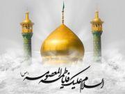 السيدة فاطمة المعصومة علیها السلام العالمة المباركة