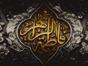 گرامیداشت مجازی سالروز شهادت حضرت زهرا(س) در استکهلم