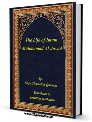 The Life of Imam Muhammad Al Jawad